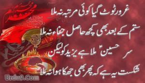 Imam+Hussain+As+Sayings+In+Urdu+(urdu9.com).jpg
