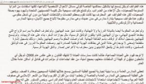 ... Mr. Husain Al-Majali refused to recognize the Baha'i cult in Jordan