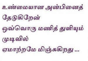 Love / Disappointment Quotes in Tamil