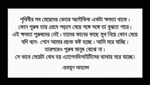 Romantic Love Quotes In Bengali Bangla quote