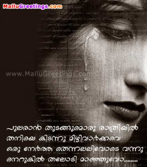 Malayalam Scrap for Love Quotes,Greetings and Scraps in Malayalam