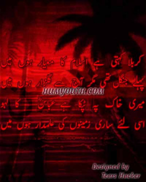 Imam Hussain Quotes Wallpapers