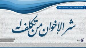 26-Quotes of Imam Ali bin abi Talib(AS) #Arabic Calligraphy ...