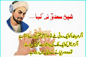 quotes of sheikh saadi r a best islamic urdu quotes golden words ...