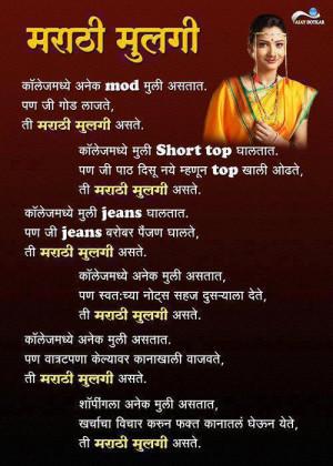 Marathi Mulgi... मराठी मुलगी …