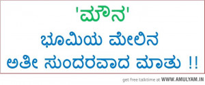 Kannada Quote Kishor S