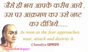Famous Fear Quotes By Chanakya in Hindi | Popular Quotes in Hindi