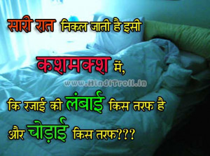 FUNNY HINDI QUOTES PHOTOS WALLPAPER PICTURES FOR FACEBOOK AS STATUS ...