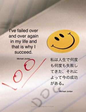 Success Quotes For Students Failure leads to success