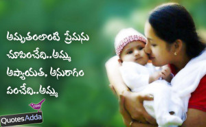 Beautiful Mother Quotations in Telugu With Images, Amma Kavithalu ...