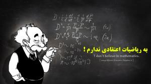 دانلود سخنان تصویری آلبرت اینشتین