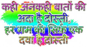 Beautiful Dosti Quote in Hindi | Latest Dosti SMS With Image