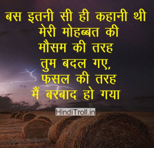 Small Sad Love Quotes In Hindi : Love Sad Hindi Quotes ~ Hindi Comments Wallpaper?Hindi Quotes Photos ...