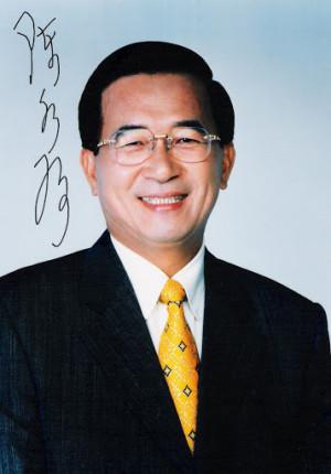 Chen_Shui_Bian_Taiwan.jpg