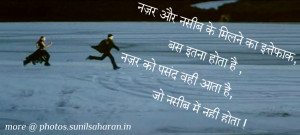 Sad Hindi Love Quote Picture : Naseeb Me Nahin Hota