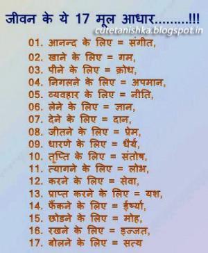 Wise Quotes in Hindi | Jeewan Ke 17 Mool Adhaar
