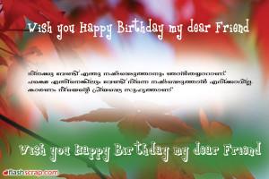 wish you Happy Birthday to my dear friend - flashscrap.com