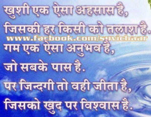 Inspirational Quotes in Hindi Language Pictures Photos, wallpapers (5)