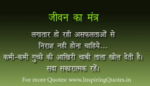 Best-Hindi-Quotes-Wallpaper-Images-Pictures-Photos