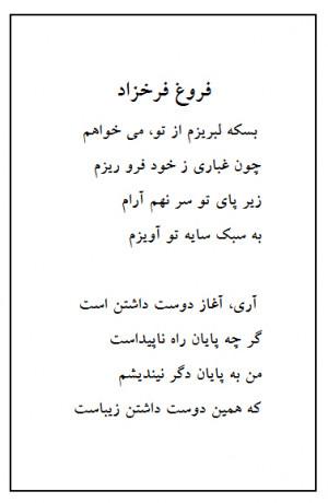 Forough Farrokhzad Poems Original poem in persian: