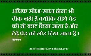 Chanakya Hindi Quotes Wallpaper Tree