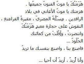 Mahmoud Darwish Poems In Arabic