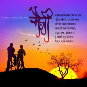 Cute Poems For Friends Marathi Cute poems for friends marathi