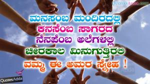 Kannada+Friendship+Quotes+-+QuotesAdda,com.jpg