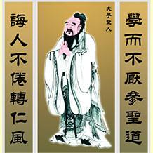 Confucius Quotes In Chinese Symbols