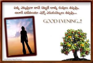 love quotes in telugu. Telugu Inspirational Good Evening.