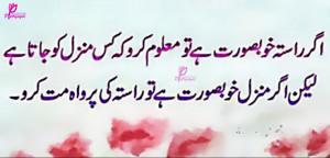 Love Poetry in urdu (3)