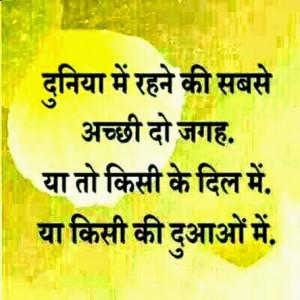 ... ki Sabse Achhi [Inspirational Hindi Quotes Wallpaper in Hindi Fonts