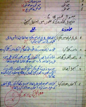Funny Urdu Words Sentence – Urdu Jokes. A 5th class child made the ...