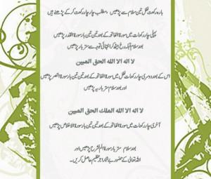The Great Sayings... #Urdu Islamic Sayings