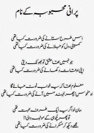 funny urdu shayari funny urdu jokes poetry shayari sms quotes covers ...