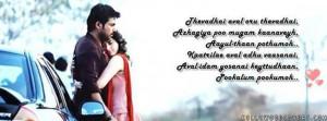 ... Cover , Quotes FB Cover , Tamil Movie FB Cover , Telugu Movie FB Cover