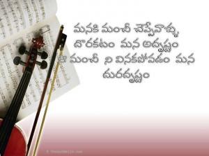 Telugu Motivational Thoughts – Inspirational Poems