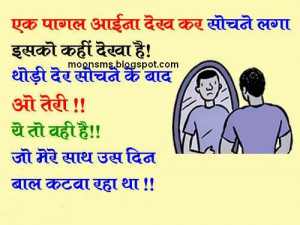 Hindi whatsapp funny jokes pics group fb facebook wallpaper admin ...