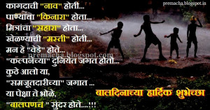 Happy children's day poem in marathi image wallpaper