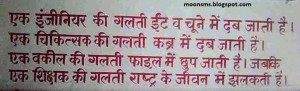 indian-school-college-student-teacher-funny-note-quotes-hindi.jpg