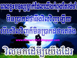 Khmer quote about love