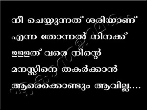 Most Common Malayalam Sayings and Quotes