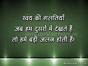 Good Quotes on Mistakes in Hindi Galti QuotesSwaym Ki Galtiyan Jab Hum ...