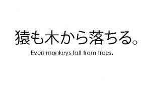 猿も木から落ちる。(Saru mo ki kara ochiru) Literally: Even ...