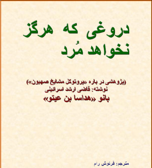 includes a section written by the author specifically for iranians