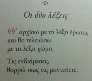 erotas, greek quotes, life, love, zoi, xoma