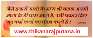 chanakya quotes in hindi pdf