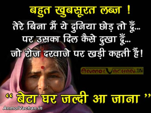 Best Quotes on Maa in Hindi Mother Quotes