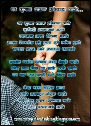 Love Quotes Marathi Wallpaper