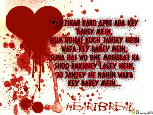 Heartbreak Quotes Hindi Poetry Wallpapers